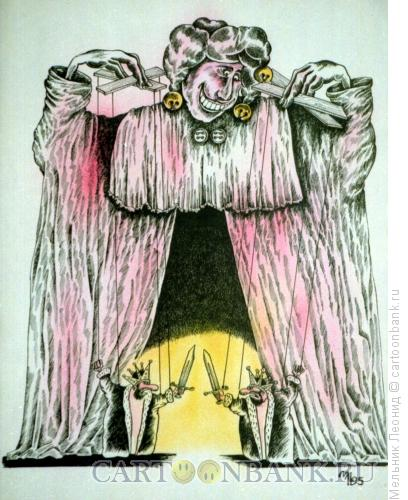 Карикатура: Шут-кукловод, Мельник Леонид