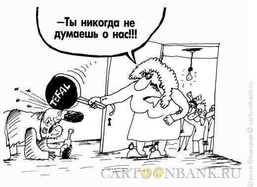 Карикатура: Думай о семье!, Шилов Вячеслав
