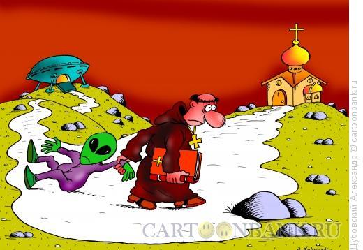 Карикатура: Пришелец, Дубовский Александр