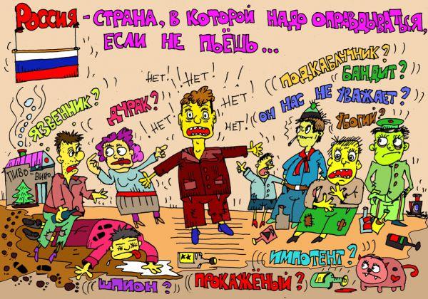Карикатура: у нас не пьет только больной., leon2008