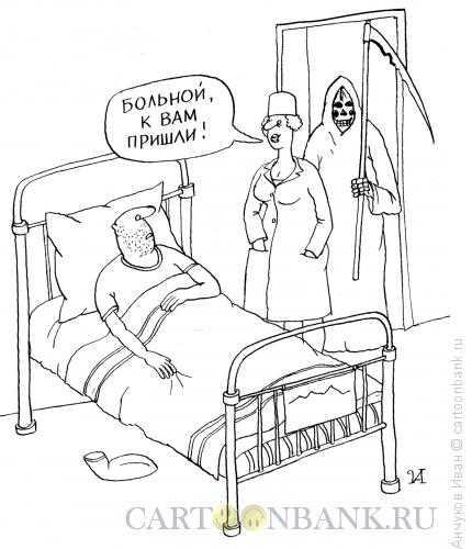 Карикатура: Визит, Анчуков Иван