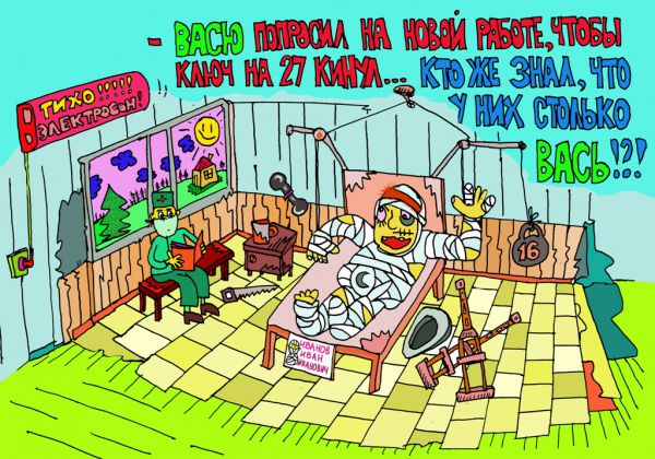 Карикатура: очень популярное имя..., leon2008