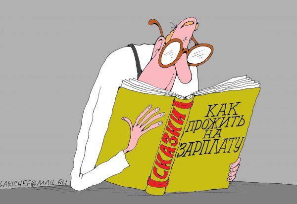 Карикатура: Сказки, Михаил Ларичев