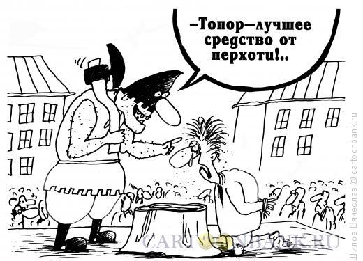Карикатура: Средство от перхоти, Шилов Вячеслав