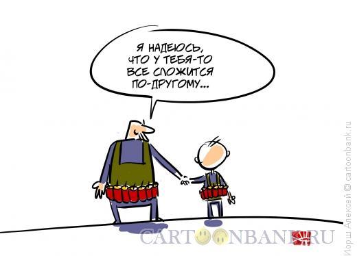 Карикатура: У тебя все будет по-другому..., Иорш Алексей