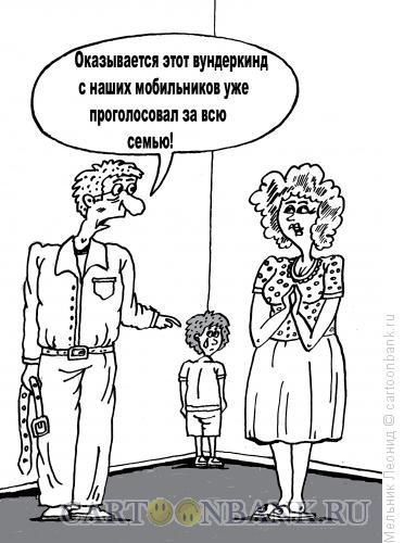 Карикатура: Все, выборы закончились!, Мельник Леонид