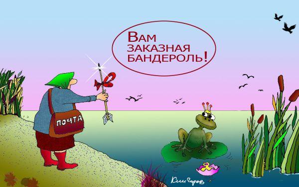 Карикатура, Николай Кинчаров
