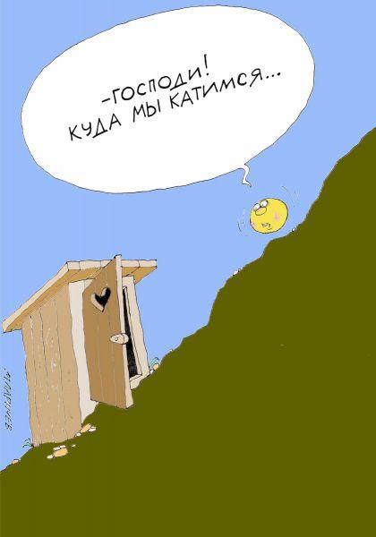 Карикатура: Колобок, Михаил Ларичев