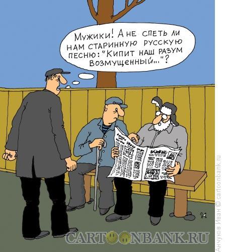 Карикатура: Мужики, Анчуков Иван