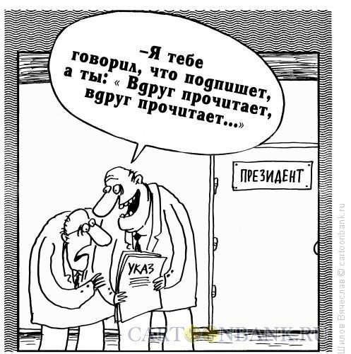 Карикатура: Указ президента, Шилов Вячеслав