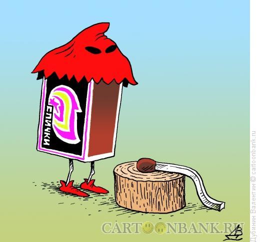 Карикатура: Казнь, Дубинин Валентин