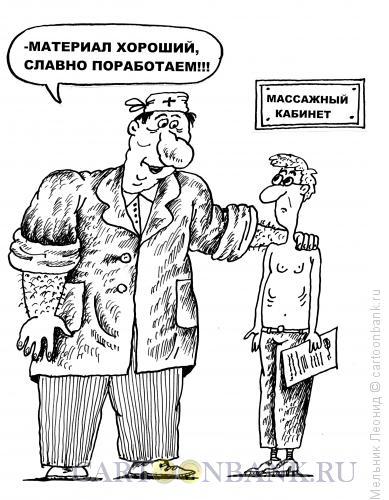 Карикатура: Костоправ, Мельник Леонид