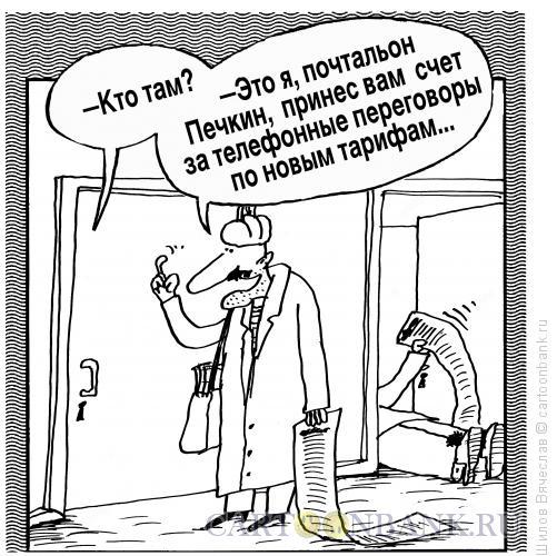 Карикатура: Почтальон Печкин, Шилов Вячеслав