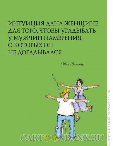 Карикатура: Рыбалка, Анчуков Иван