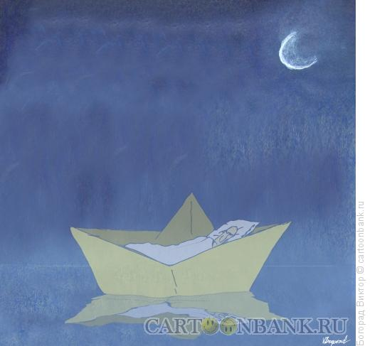 Карикатура: Бумажный кораблик сна, Богорад Виктор