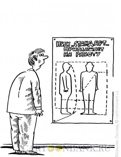 Карикатура: Госстандарт, Мельник Леонид