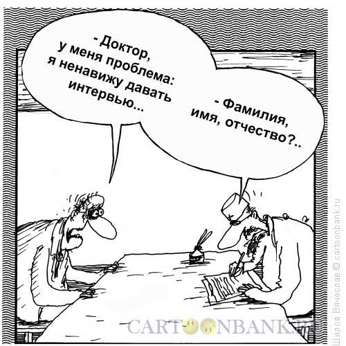Карикатура: Интервью, Шилов Вячеслав