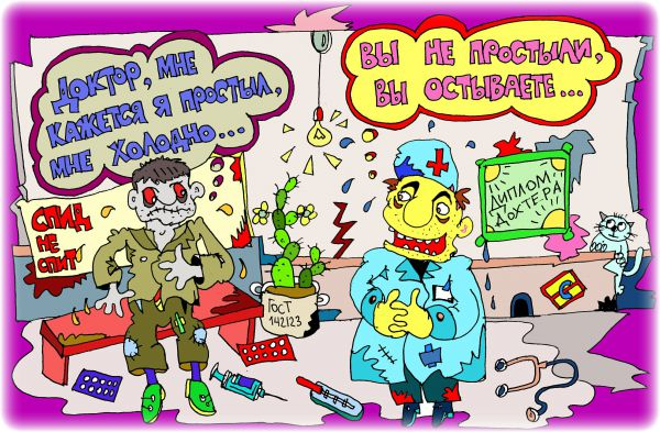 Карикатура: доктор фигню не посоветует..., leon2008