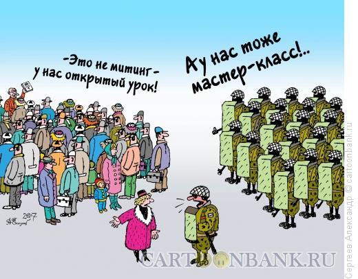 Карикатура: Мастер-класс, Сергеев Александр
