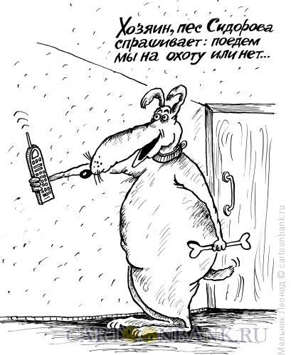 Карикатура: На охоту!!!, Мельник Леонид