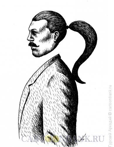 Карикатура: причёска-хвост, Гурский Аркадий