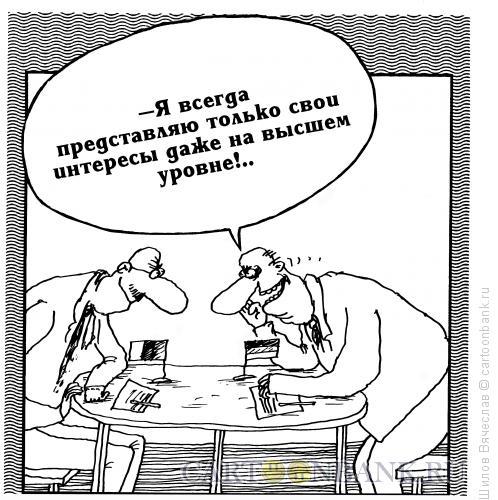 Карикатура: Свои интересы, Шилов Вячеслав