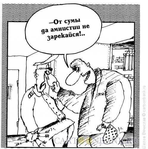 Карикатура: Амнистия, Шилов Вячеслав