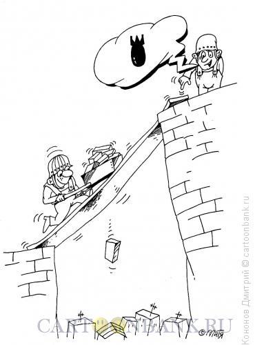Карикатура: бомба - кирпич, Кононов Дмитрий