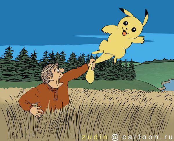"""Карикатура: """"К покемону подбегает, За волнистый хвост хватает..."""", Александр Зудин"""