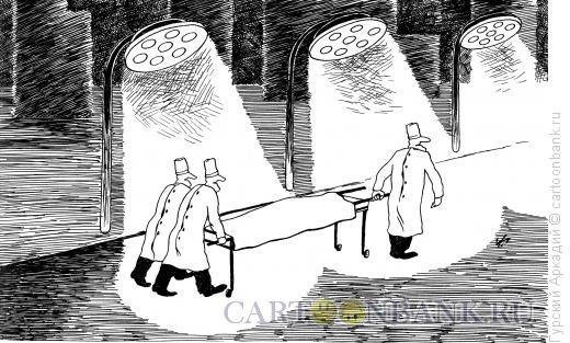 Карикатура: хирурги на дороге, Гурский Аркадий