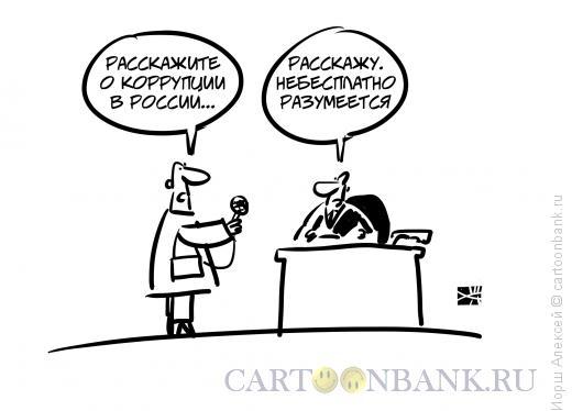 Карикатура: Интервью с чиновником, Иорш Алексей