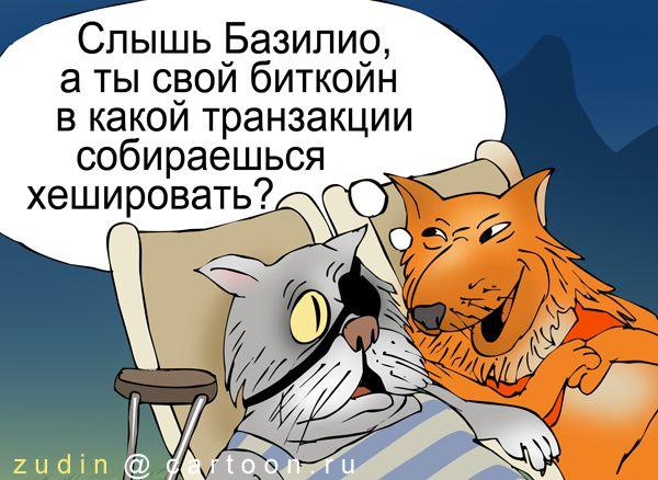 Карикатура: Криптовалюта, Александр Зудин
