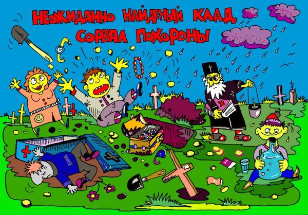 Карикатура: не было бы счастья..., leon2008