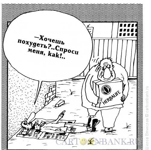 Карикатура: Не гербалайф!, Шилов Вячеслав