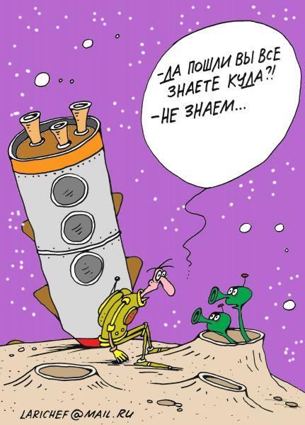 Карикатура: Незнайки на Луне, Михаил Ларичев