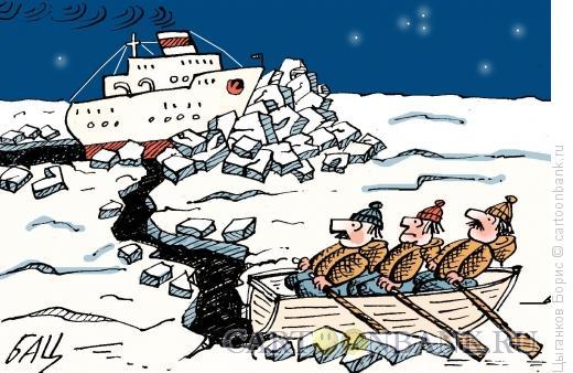 Карикатура: Во льдах, Цыганков Борис