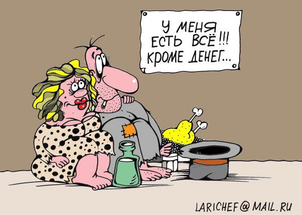 Карикатура: Все есть, Михаил Ларичев