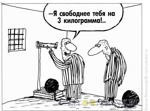 Карикатура: 3 ??????????, Шилов Вячеслав