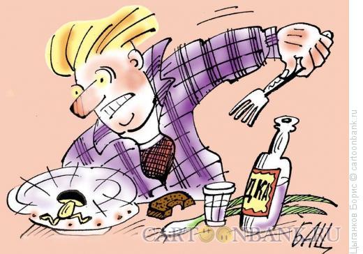 Карикатура: Маринованый грибок, Цыганков Борис