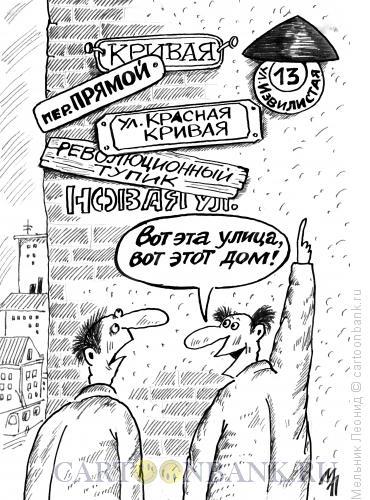 Карикатура: Поиски, Мельник Леонид