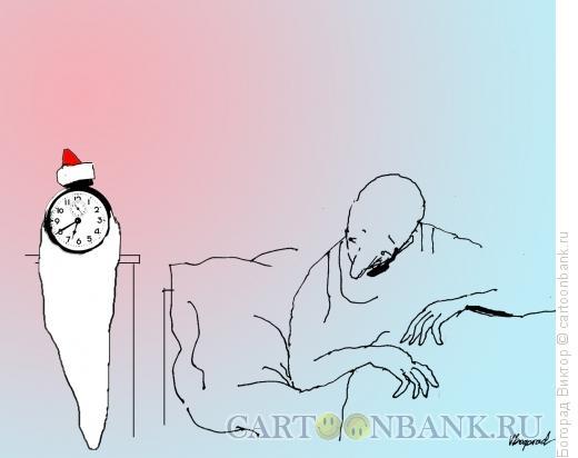 Карикатура: Утро 31 декабря, Богорад Виктор
