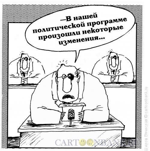 Карикатура: Изменения в программе, Шилов Вячеслав