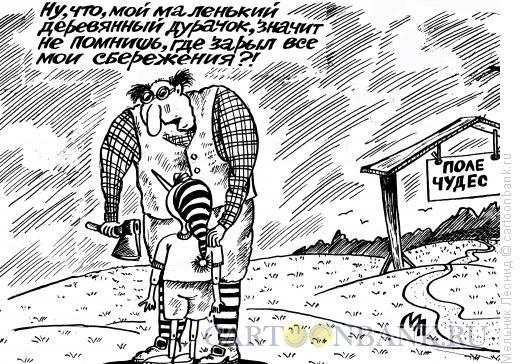 Карикатура: Бедненький деревянный человечек, Мельник Леонид