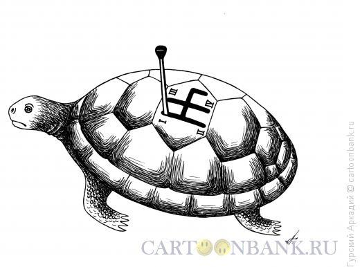 Карикатура: черепаха с рычагом, Гурский Аркадий
