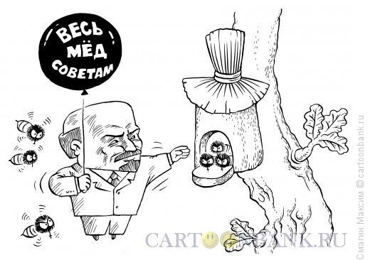 Карикатура: Ленин и мёд, Смагин Максим