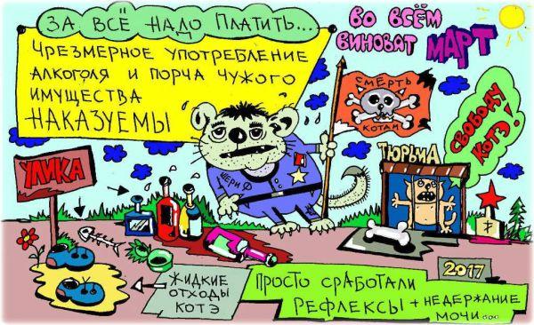 Карикатура: потому что нельзя, leon2008