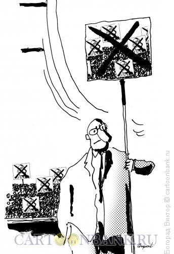 Карикатура: Протест, Богорад Виктор