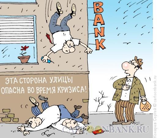 Карикатура: спад, Кокарев Сергей