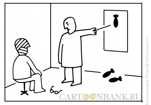 Карикатура: бомба, Копельницкий Игорь