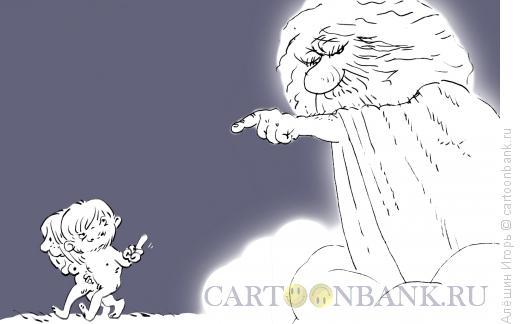 Карикатура: Изгнание из Рая, Алёшин Игорь